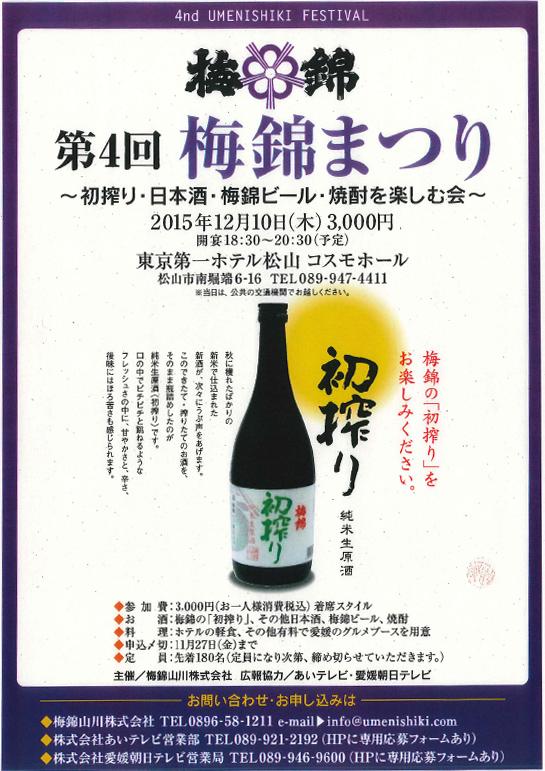 umenishiki_matsuri