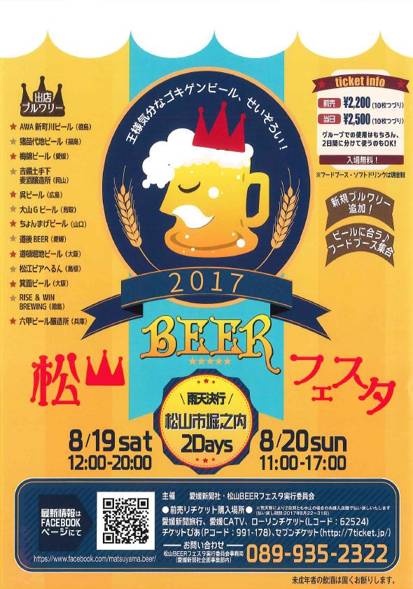 松山BEERフェスタ2017 チラシ