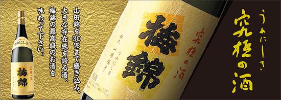 究極の酒 山田錦を30%まで磨きこみ、大きな存在感を誇る酒。梅錦の最高級のお酒を味わって下さい。
