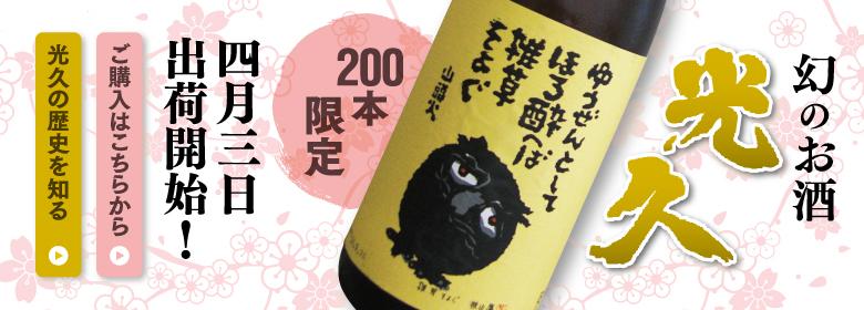 幻のお酒 光久 4月1日出荷開始!200本限定
