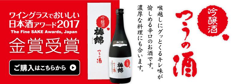 吟醸酒 つうの酒 ワイングラスでおいしい日本酒アワード2017 金賞受賞