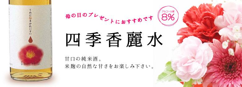 四季香麗水(母の日のプレゼントにおすすめです)