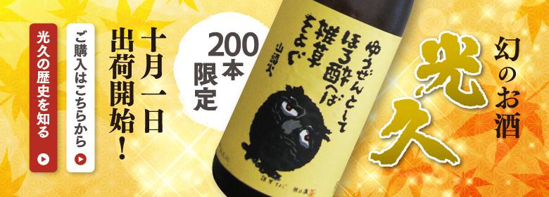 幻のお酒 光久 10月2日出荷開始!200本限定