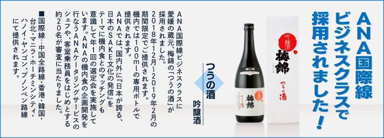 つうの酒 ANA国際線ビジネスクラスで採用されました!