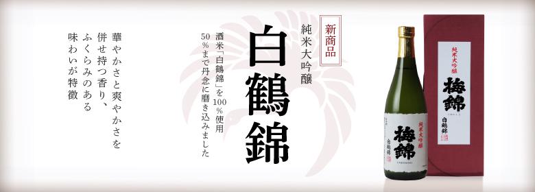 純米大吟醸 白鶴錦