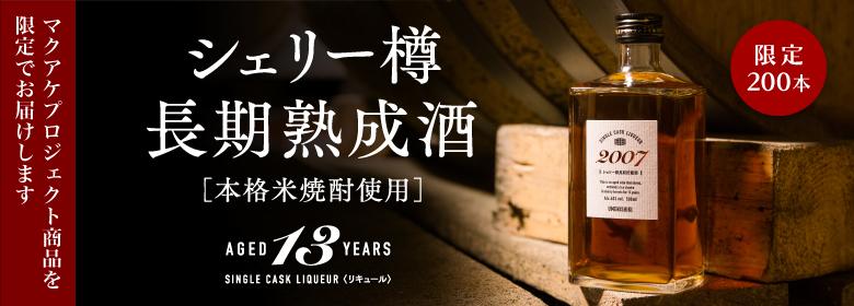 シェリー樽 長期熟成酒[本格米焼酎] AGED 13years 限定200本販売