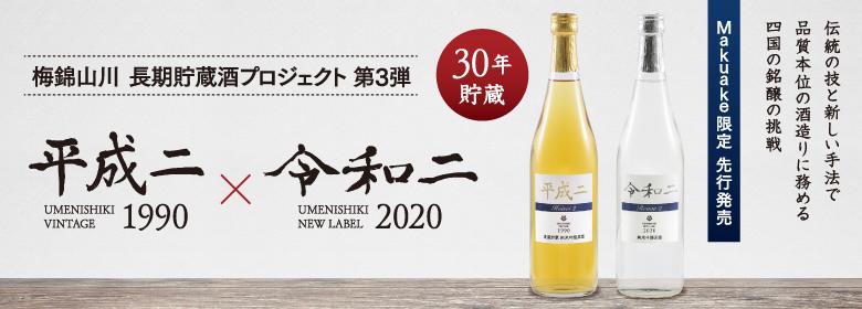 黄金色に輝く長期貯蔵30年の純米吟醸原酒