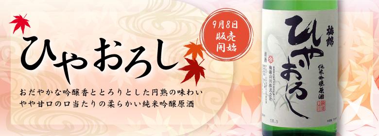 ひやおろし 9月8日発売