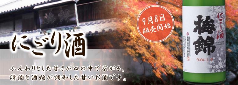 にごり酒 9月8日発売