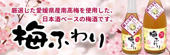 梅ふわり 〜厳選した愛媛県産南高梅を使用した、日本酒ベースの梅酒です。