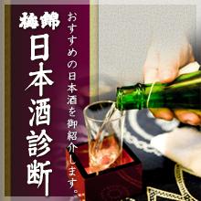 梅錦 日本酒診断 | おすすめの日本酒を御紹介します。